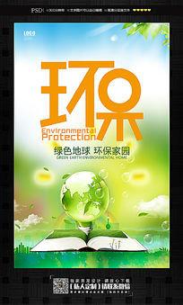 简约清晰保护环境环保公益宣传海报