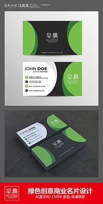 绿色创意商业名片
