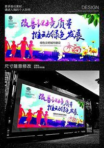 绿色环保城市建设背景海报