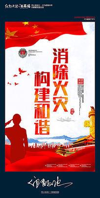消除火灾构建和谐消防宣传展板设计