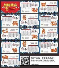 中国剪纸鸡年台历