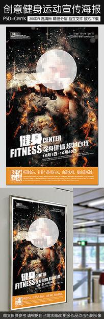 创意健身运动宣传海报设计