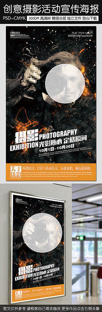 创意摄影宣传海报设计