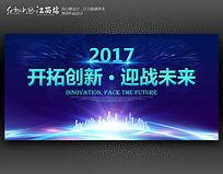 大气2017企业会议背景设计