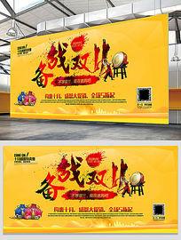 黄色备战双十一海报
