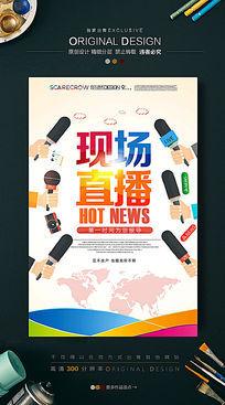 记者发布会活动背景