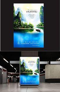 山水地产海报设计