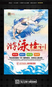 水彩游泳培训招生宣传海报