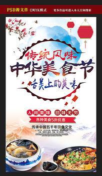 水彩中国风美食节活动海报模板
