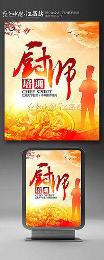 水墨中国风厨师烹饪培训招生海报设计