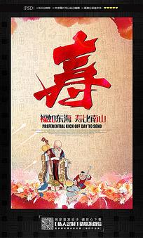 中国风贺寿祝寿生日海报