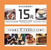 15元咖啡店西餐厅优惠券