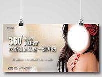 360潤膚養顏廣告