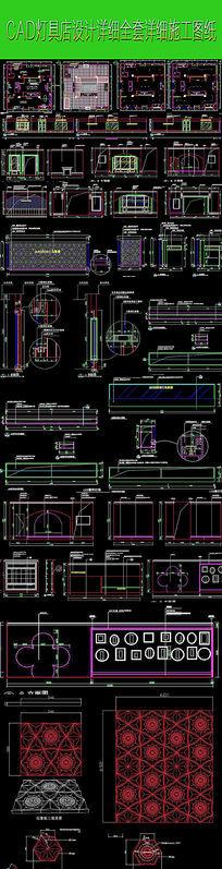CAD灯具店设计装饰全套施工图纸