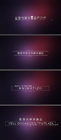 ae时尚现代故障效果标题字幕动画模板