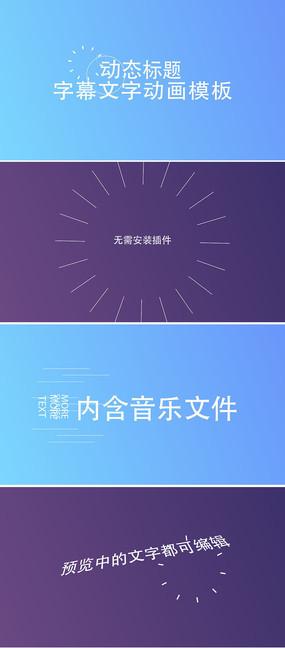 ae文字标题字幕排版动画模板