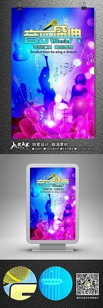 炫彩音乐盛典海报设计
