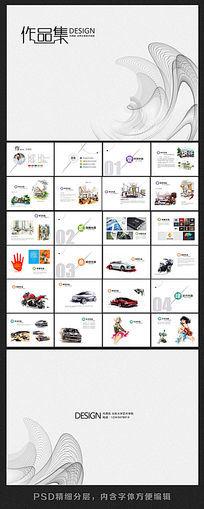 创意毕业画册作品集PSD模板