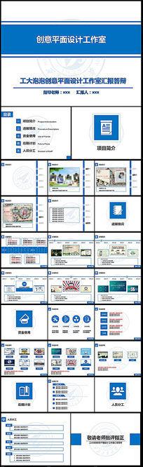 创意平面设计课题报告ppt