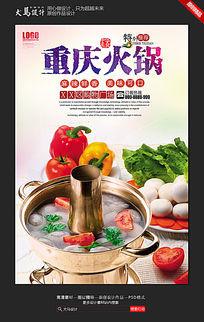 创意重庆火锅海报设计