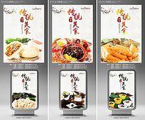 传统美食海报设计