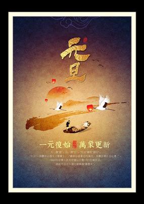 古风元旦宣传海报设计