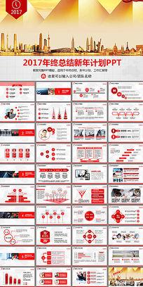 红色金融投资理财融资房地产ppt模板