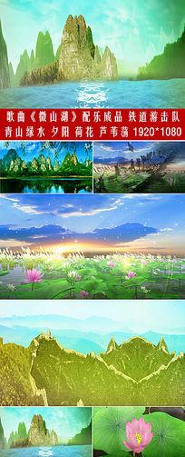 经典老歌微山湖舞台背景led动态背景视频