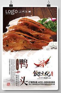 烤鸭美食宣传海报设计