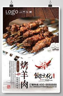 烤羊肉美食海报设计