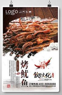 靠鱿鱼美食海报设计