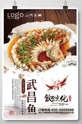 孔雀开屏武昌鱼美食海报设计