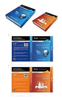 蓝色软件产品包装盒设计