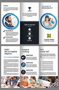 蓝色时尚教育三折页PSD模板