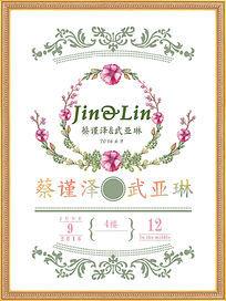 清新花纹粉绿色婚礼户外广告