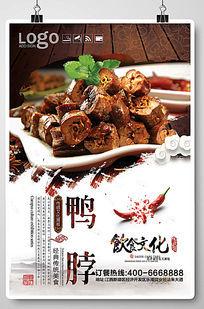 武汉鸭脖美食海报设计