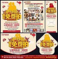 新年春节结婚影楼宣传DM模版