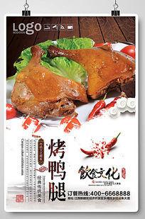 鸭腿美食宣传海报设计