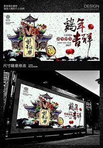 中国风鸡年吉祥春节海报素材