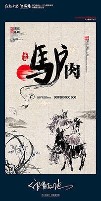 中国风农家乐驴肉海报设计