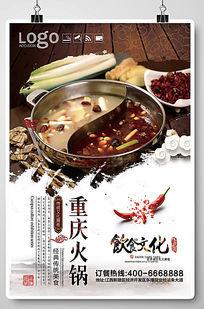 重庆火锅美食海报设计