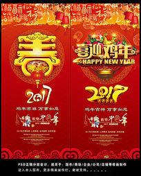 2017红色喜庆春字喜迎春节超市易拉宝