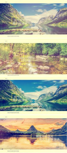 ae大气旅游摄影相册相册展示模板