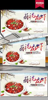 餐饮美食龙虾海报素材