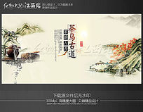 茶马古道茶文化宣传海报设计模板