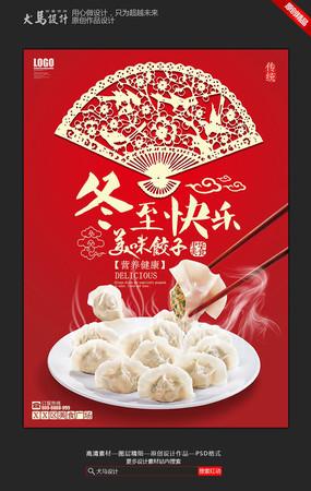 冬至快乐 美味饺子宣传海报
