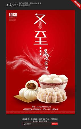 冬至美味饺子海报