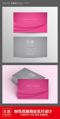 粉色高端商业名片