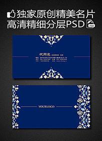 高雅蓝色碎花纹服装纺织名片PSD