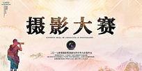 国内摄影作品大赛宣传海报